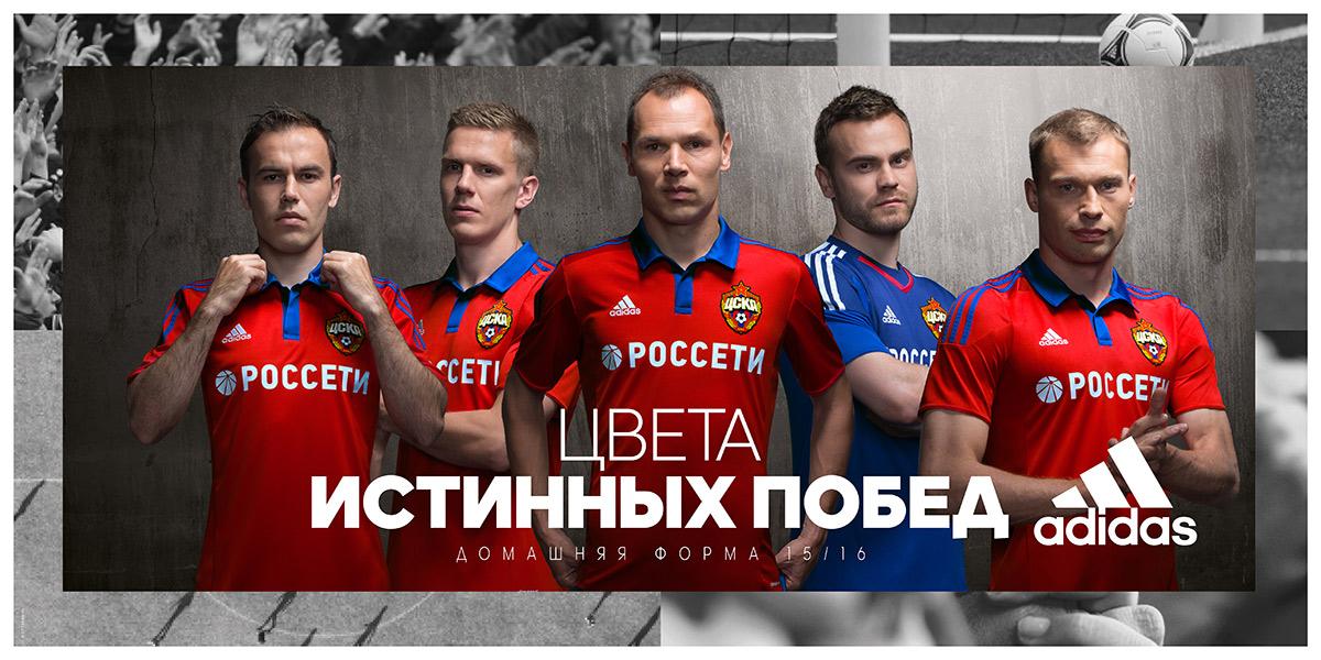 """Домашняя форма """"ЦСКА"""" 2015/16"""