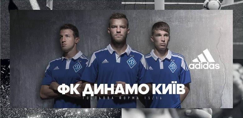 "Форма ""Динамо Киев"" 15/16"