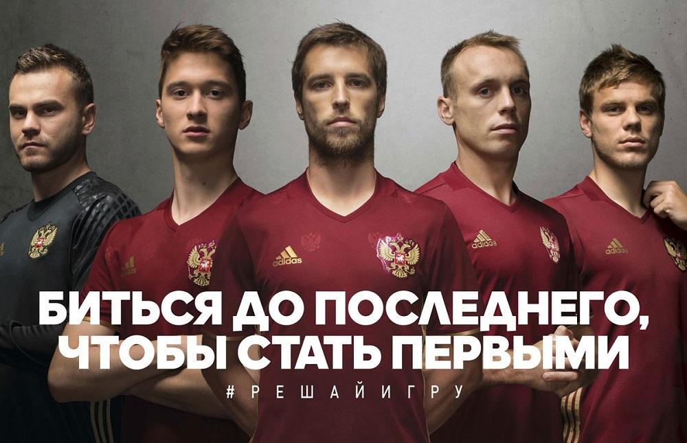 Форма сборной России Евро-2016