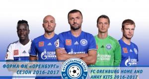 "Новая форма ""Оренбурга"" 16/17"