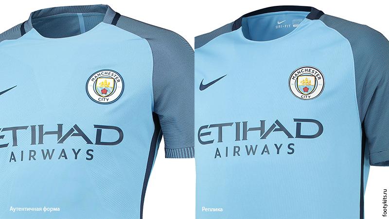 Аутентичная форма Манчестер Сити и Реплика
