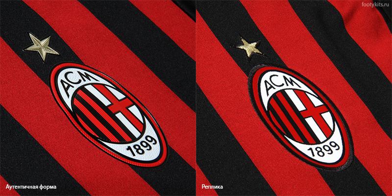 Аутентичная форма Милана и Реплика