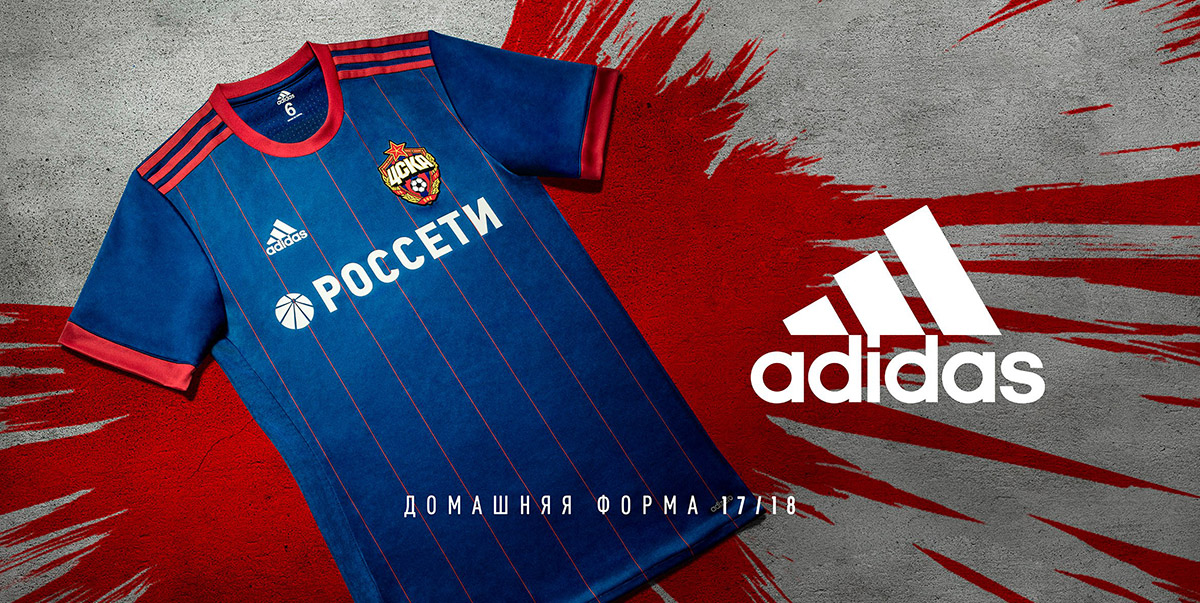 Форма ЦСКА на сезон 2018