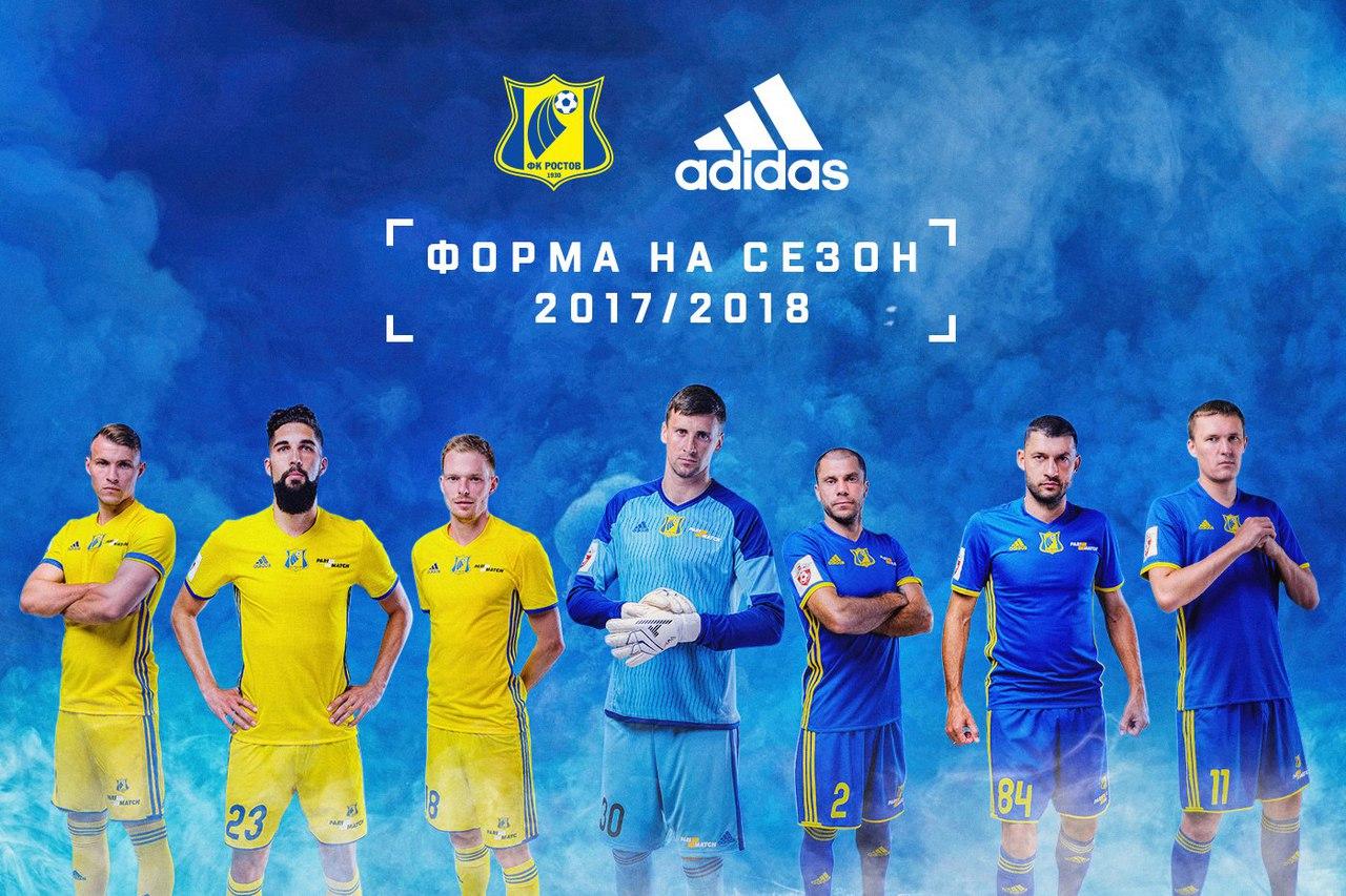"Новая форма ""Ростова"" 17/18"