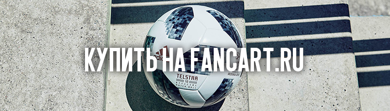 Новый мяч Чемпионата Мира 2018 в России