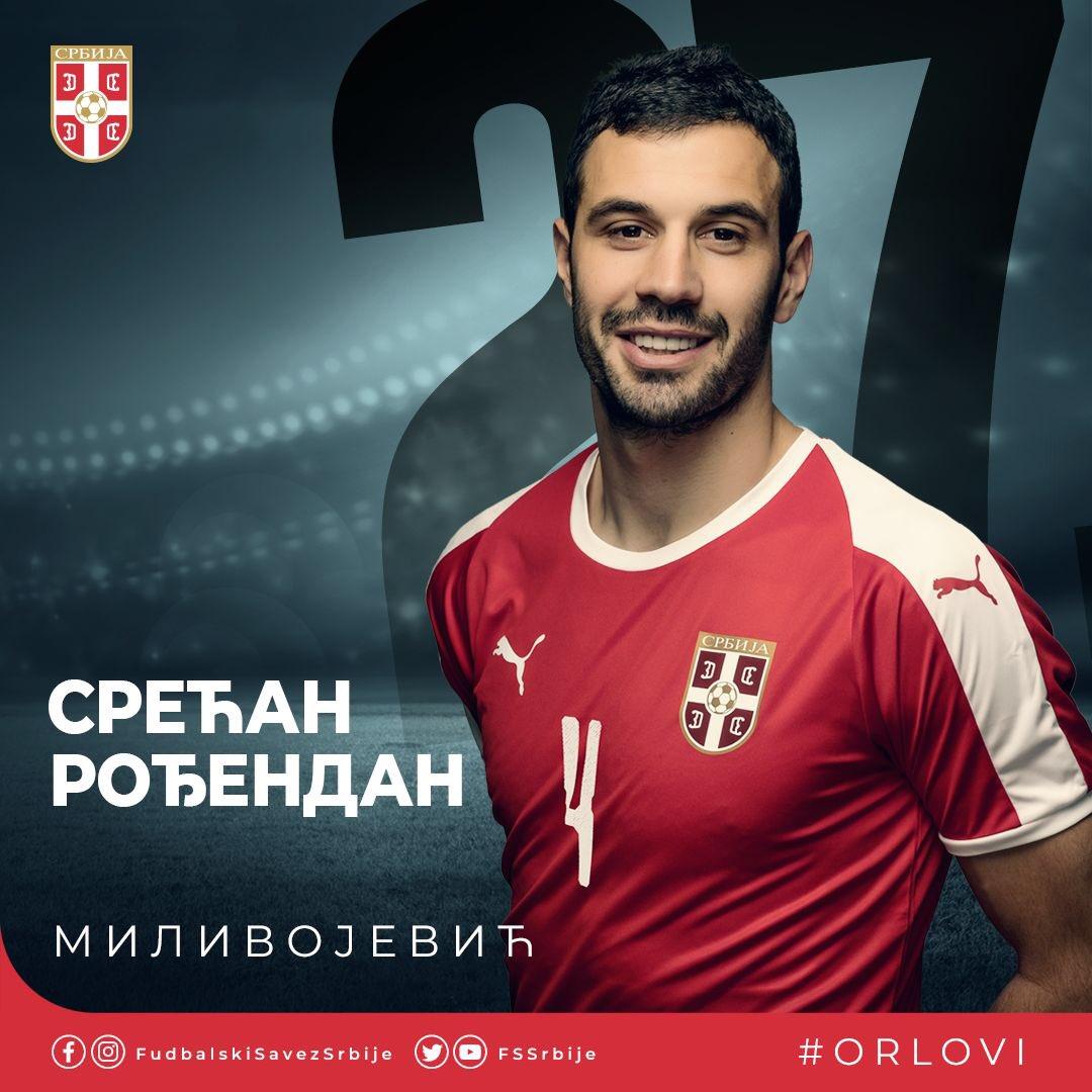 Домашняя форма сборной Сербии 2018