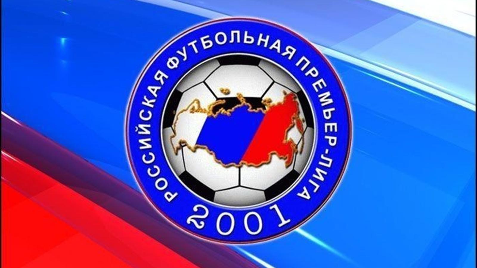Старый логотип РФПЛ