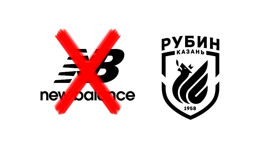 New Balance объявила о прекращении контракта с «Рубином»