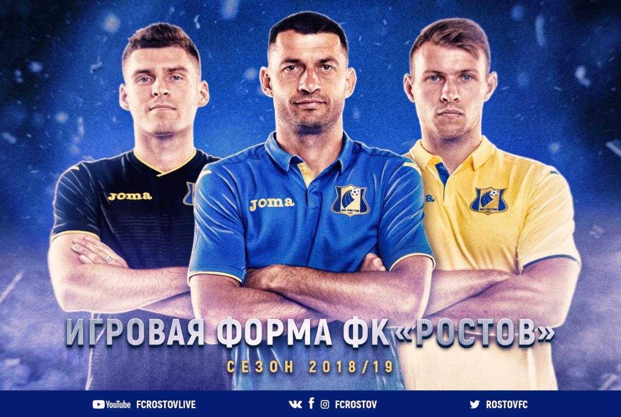 "Новая форма ""Ростова"" 18/19"